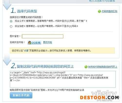 轻松解决在线QQ客服未启用状态